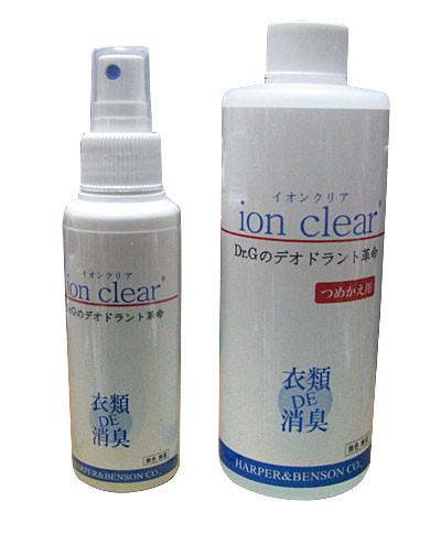 イオンクリア ion clear