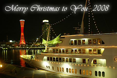 Merry Christmas to You 2008