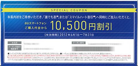 auスペシャルクーポン10,500円割引