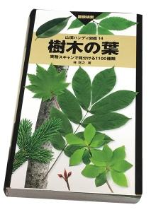樹木の葉 実物スキャンで見分ける1100種類