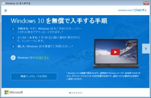 Windows10無償入手案内