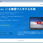 いつのまにタスクバーに現れたWindows10の無償入手案内