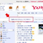 Yahooがもう「Windows XP」は使ってくれるなと言っている