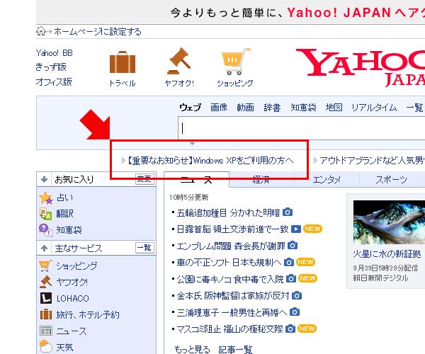 Yahoo HTTP(SSL暗号化)
