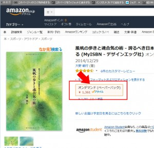 Amazon オンデマンド(ペーパーバック)