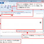 偽Appleメール「Your Apple ID has been suspended」にご注意を!