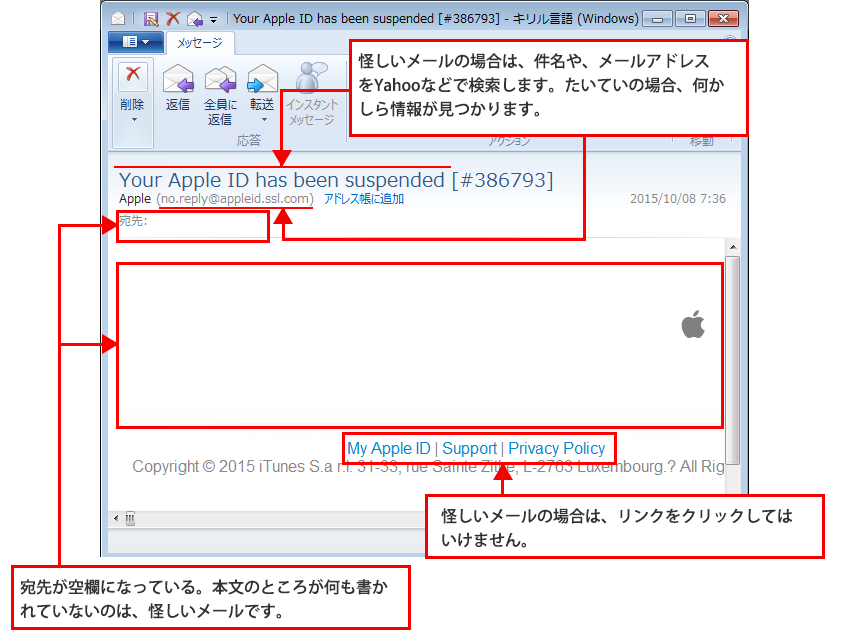 偽Appleメールにご注意