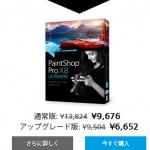 今日から3日間Corel Paintshop Pro X8が30%OFFだ~!