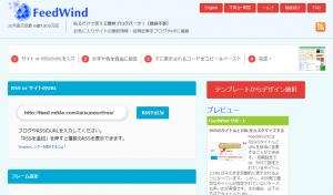 Feed Wind