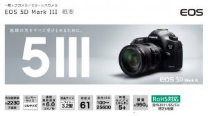 EOS 5D Mark Ⅲ