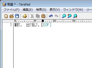 TeraPad。中国語文字化け