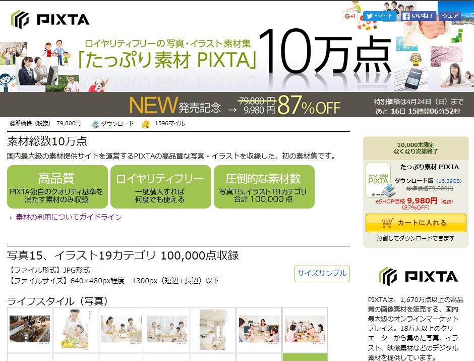 たっぷり素材PIXTA