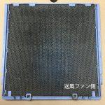 ダイキン空気清浄機ACM75L-Wの脱臭触媒フィルターを交換する