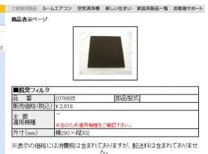 脱臭触媒ユニット2076685