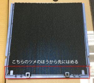 2076685 脱臭触媒フィルター