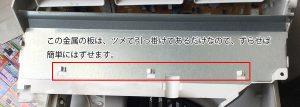 ダイキン空気清浄機ACM75L-W分解掃除