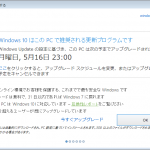 Microsoftは、どうしてもWindows10にアップグレードさせたいようだ。