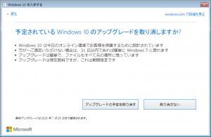 Windows10へのアップグレード