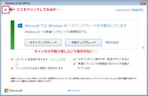 windows10アップグレード案内