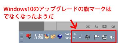 Windows10アップグレードキャンセル