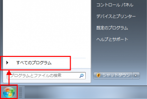 「スタート」→「すべてのプログラム」