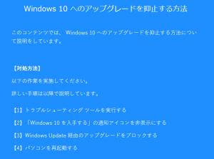 Windows10アップグレードキャンセル方法