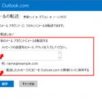 6月以降Windows7のままで、Windows Live メール 2012で使用しているOutlook.comアカウントをどうするか?受信がメインなら転送でいいか。