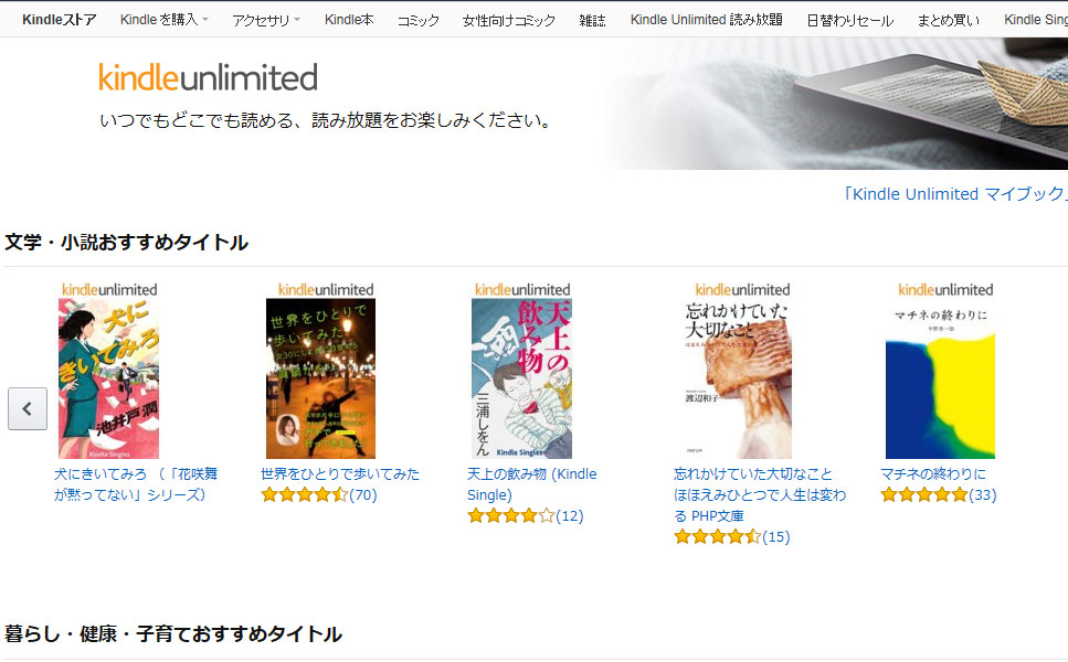 amazon-kindle読み放題