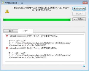 windowsliveメール2012のoutlook.comアカウント停止