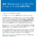 ついにWindowsLiveメール2012でのOutlook.comアカウントの送受信が停止した。その代替案です。