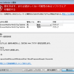 Windows Defenderの警告で「BrowserModifier:Win32/SupTab!blnk」が危ないという警告が