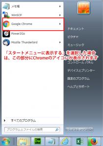 Google Chromeスタートメニュー