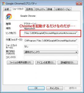 Google Chrome.lnkプロパティ