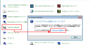 Windows Defender有効化