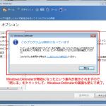 Windows Defenderの機能を停止させる方法