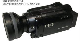 XDR-XR520V