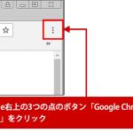 Google Chromeに追加している拡張機能「Keepa – Amazon Price Tracker」の削除方法
