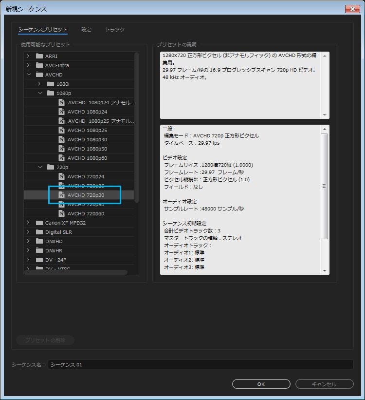Premiereシーケンスプリセット設定