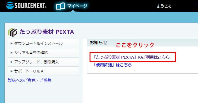 たっぷり素材PIXTA検索機能