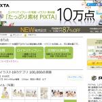 1万本限定「たっぷり素材PIXTA」(ソースネクスト)の上手な使い方