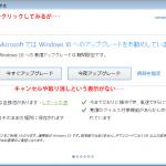 5月16日のWindows10へのアップグレードキャンセルしたはずなのに・・・