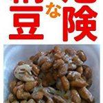毎日納豆を食べる身としては気になって読んでしまった一冊「危険な納豆」