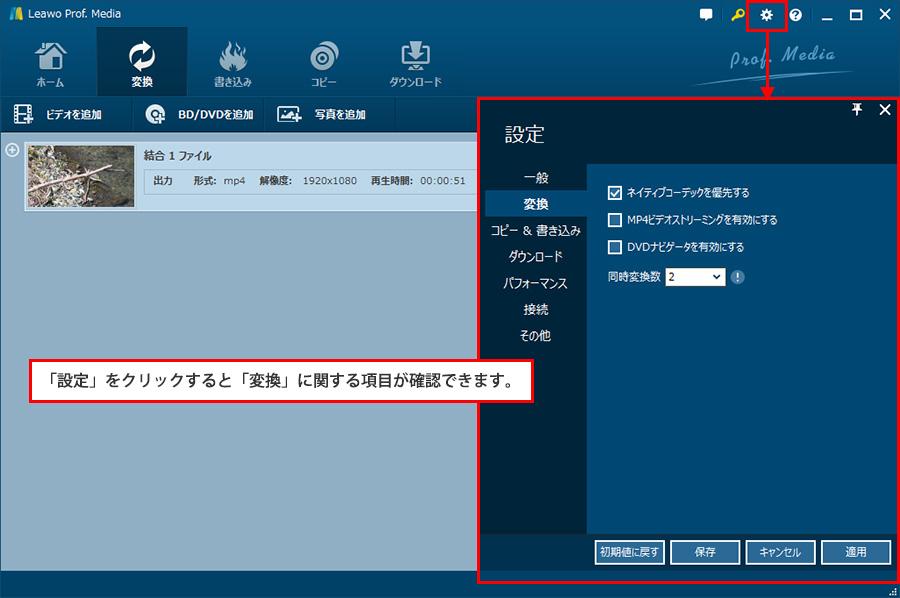 "Leawo HD動画変換プロ"""
