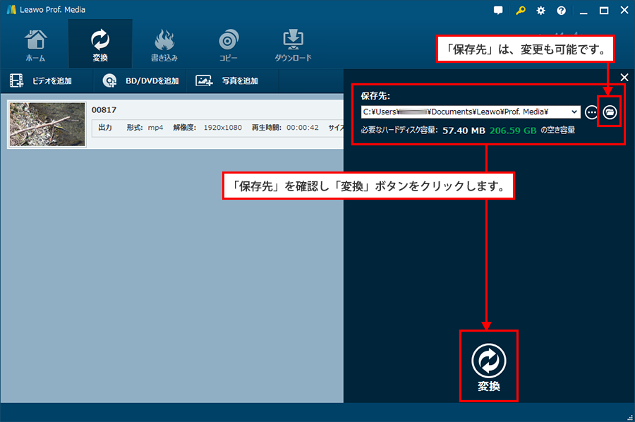 Leawo HD動画変換プロ